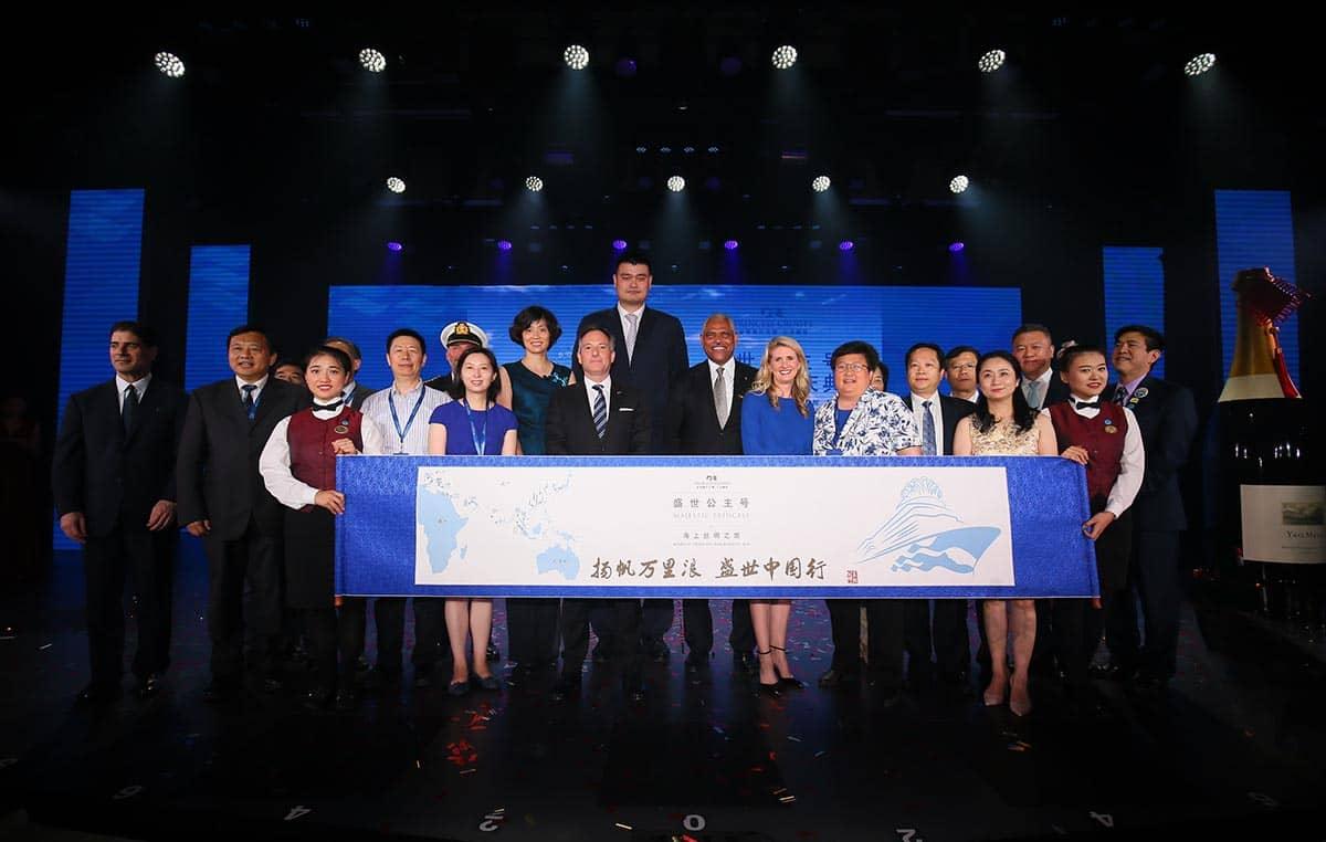 """公主邮轮""""盛世公主号""""中国首航庆典在上海隆重举行"""